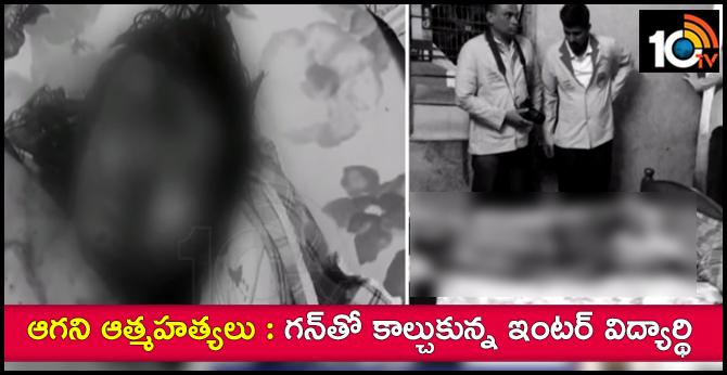 Inter student commits suicide in neredmet