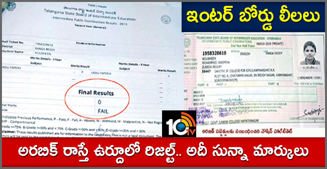 Intermediate Board Mistakes..Uthudu test scores 0 marks for the Arabic examIn Telangana