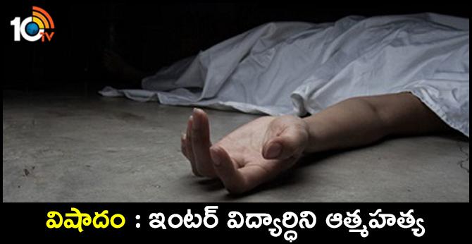 Intermediate student commits suicide in Chitrtapuri colony