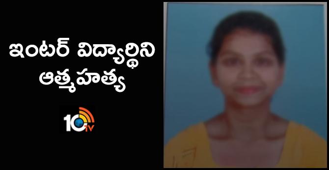 Intermediate student suicide in hyderabad