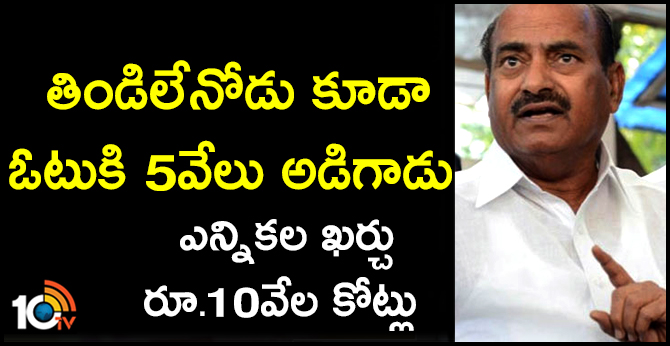 JC Diwakar Reddy Sensational Comments On AP Election 2019