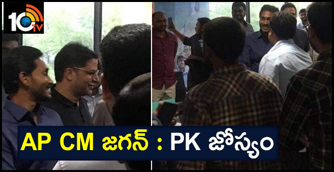 Jagan Mohan Reddy Meeting With Prashant Kishor