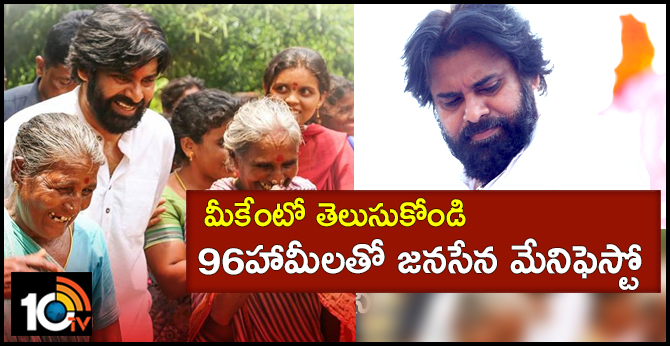 Janasena Manifesto Released By PawanKalyan