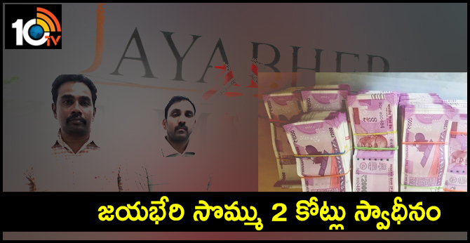 Rs. 2 Crores Cash seized from Jayabheri Employees