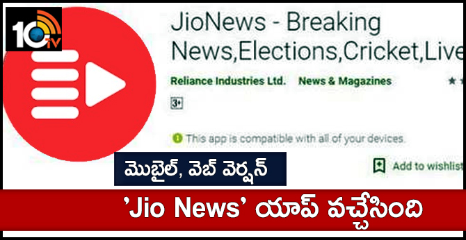 Jio News With Support for Over 12 Indian Languages Debuts on Android, iOS, Web
