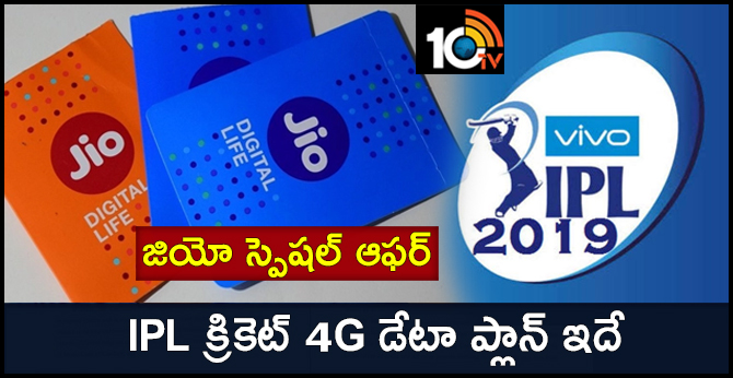 Jio special cricket data plan offers 102GB 4G data with 51 days validity