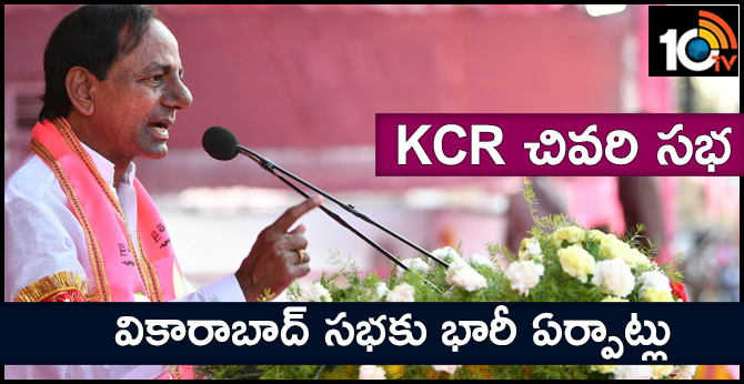 Telangana Chief Minister KCR Public Meeting Today In Vikarabad