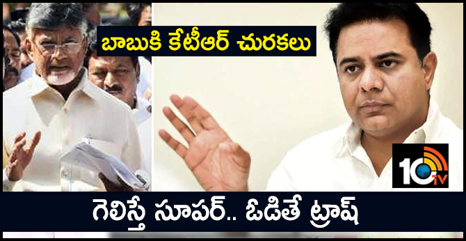 "TRS Working President KTR Criticises Chandrababu""s Antics over EVM Issue in Delhi"