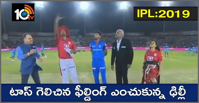 KXIPvsDC: delhi won toss elected to bowl