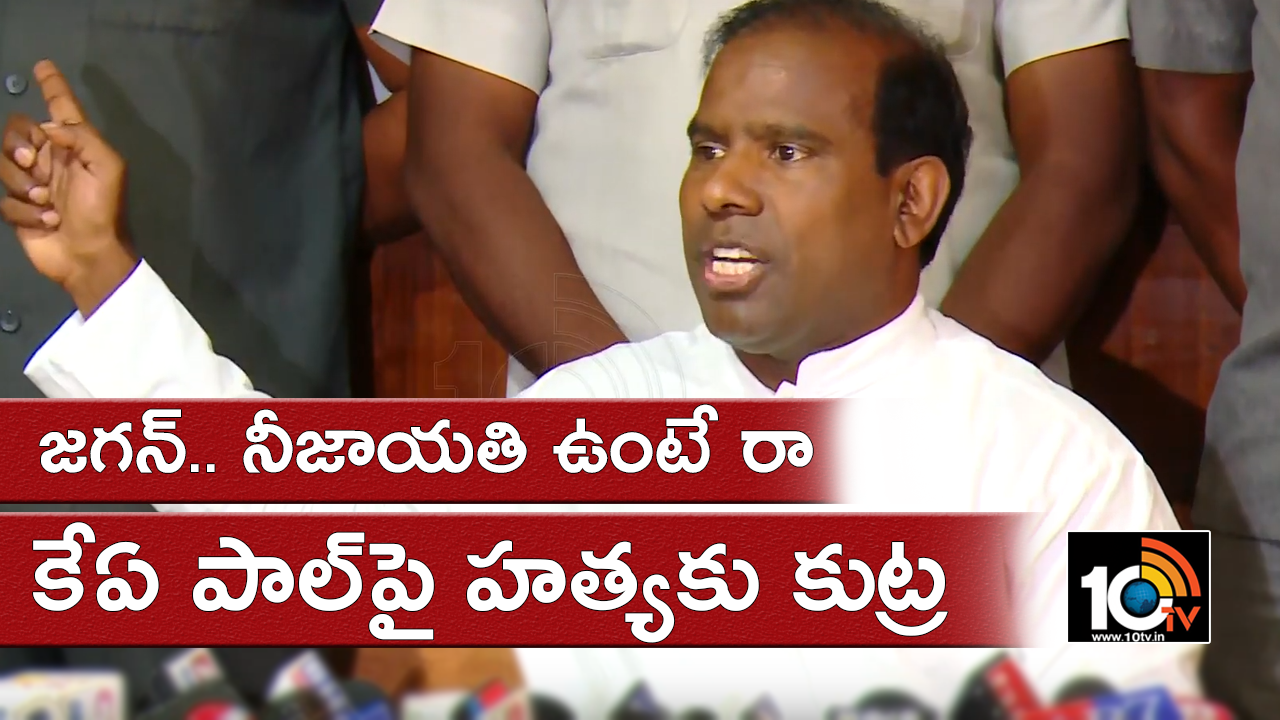 Ka Paul Comments On Jagan Mohan Reddy