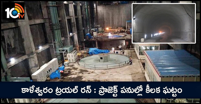 Kaleshwaram Project Wet Run today