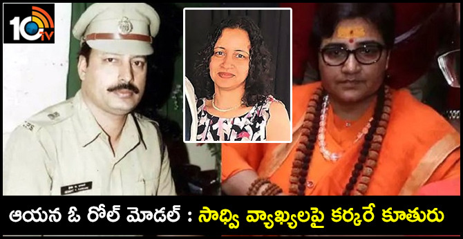 Karkare's daughter breaks silence: 'Don't want to dignify her (Pragya's) remark … my father taught us terror has no religion'