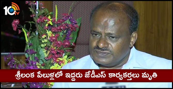 Karnataka CM Kumaraswamy: I'm shocked to hear that a 7-member team of JDS workers from Karnataka