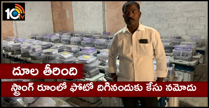 Keesara Cops filed a case Against TRS Leader who entered into Strong Room with out permission