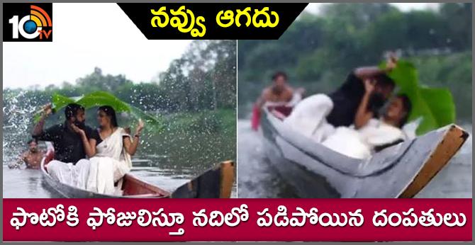 Kerala Couple Falls Into River During Wedding Shoot