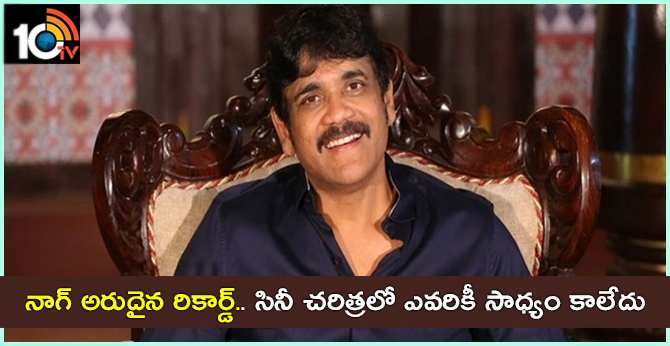 King Nagarjuna Create Unique Record In Movie History
