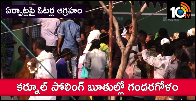 Kurnool Voters Disappointed, Frustration