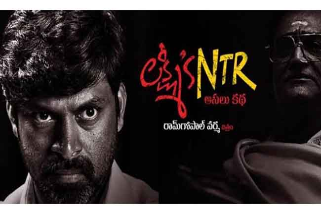 AP High Court Bench To Watch Lakshmi's NTR Movie Today