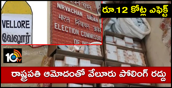 Lok Sabha Election 2019 Vellore Cancelled After Huge Cash