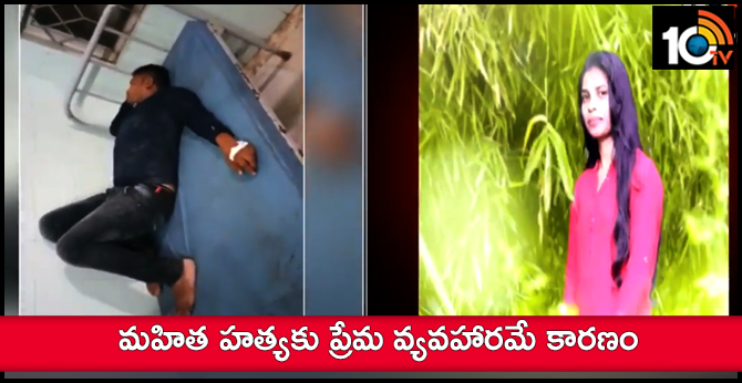Love affair the reason behind the murder in West Godavari district