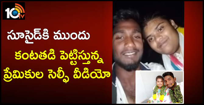 Lovers Suicide In Chittoor