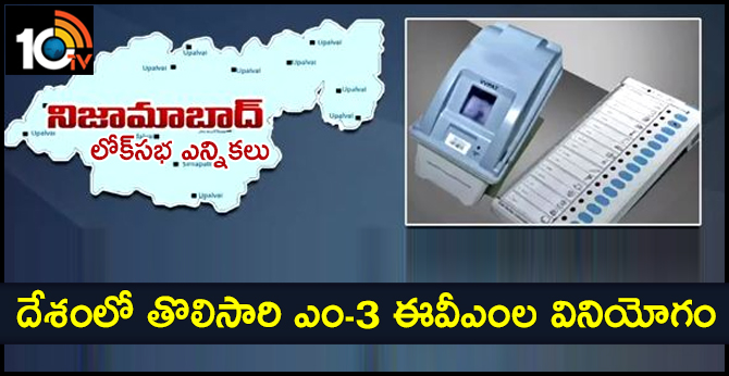 M-3 EVMs use first time in country at nizamabad