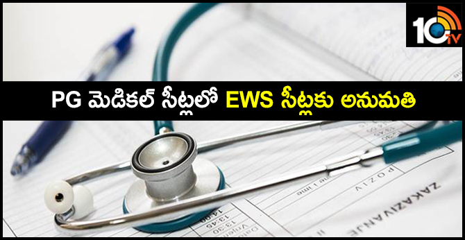 MCI Approves EWS Category PG Medical Seats 2019