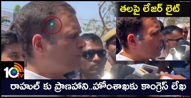 MHA dismisses sniper gun threat to Rahul Gandhi as green light from mobile phone