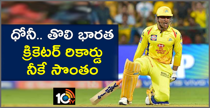 MS Dhoni receives 1st Remarkable Feat in ipl