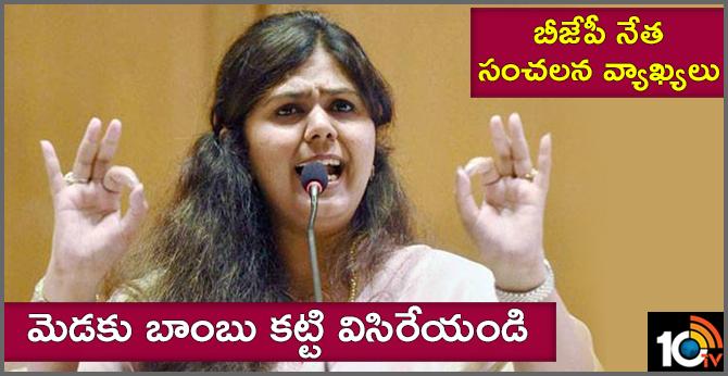 Maharashtra Min Pankaja Munde Sensational Comments On Rahul Gandhi