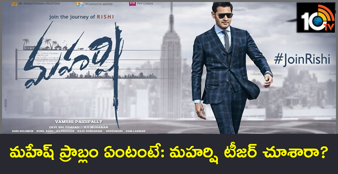 Maharshi Teaser Is Out; Mahesh Babu Is Sure To Impres As Rishi