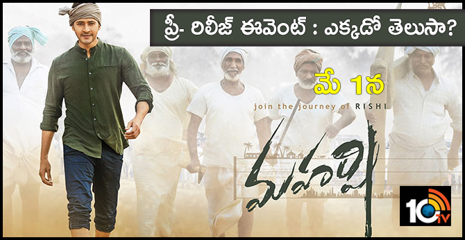 Maharshi Grand Pre-Release Event will be Held on May 1st-10TV