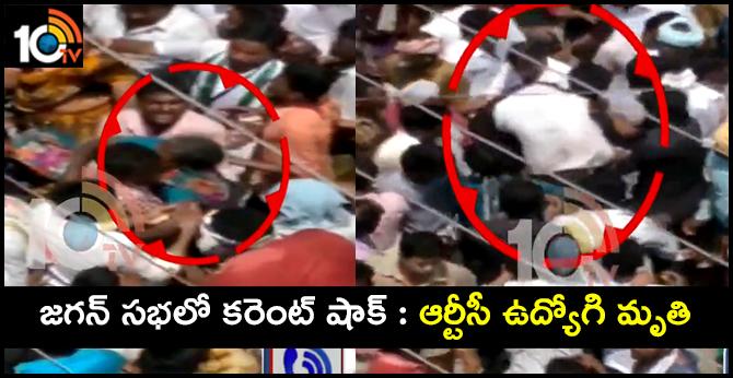 Man Died by current shock in YS Jagan Piduguralla sabha