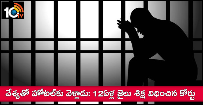 Man jailed 12 years for removing condom