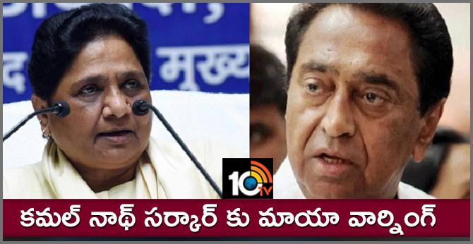 Mayawati's Warning After BSP Candidate In Madhya Pradesh Joins Congress