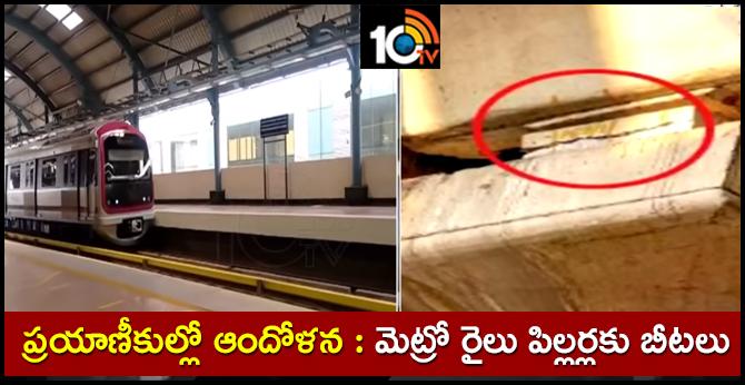 Metro Rail Pillar Cracks at Jayanagar South End Metro Station | Bangalore