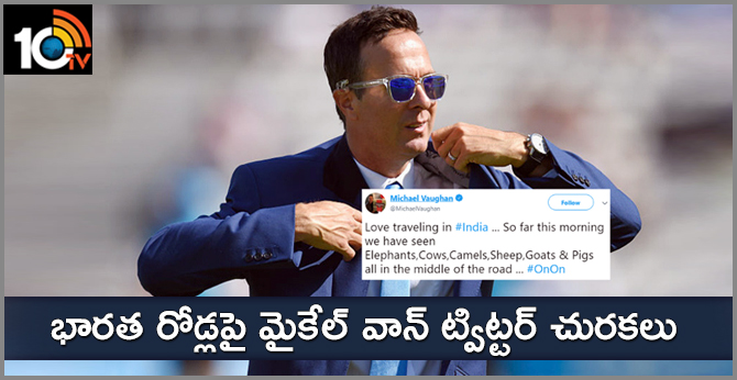 Michael Vaughan CRITICISING ON INDIAN ROADS