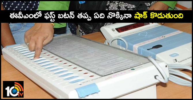 Minister Says Voters will suffer electric shock on pressing 2nd in EVM button