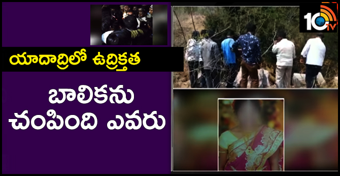 Missing School Girl Murder In Bommalaramaram