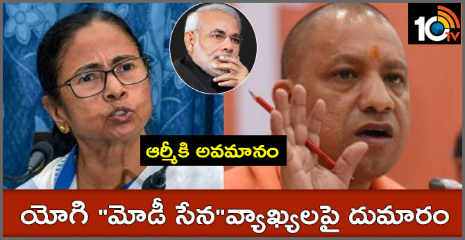 "Modi Ji Ki Sena,"" Says Yogi Adityanath; Insult To Army, Says Opposition"