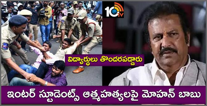 Mohan Babu responds on Telangana Inter students Suicides