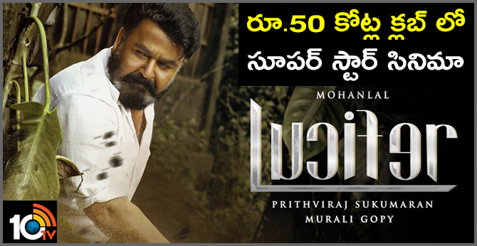 Mohan Lal New Movie 'Lucifer' Joins In 50cr Club In 4 Days