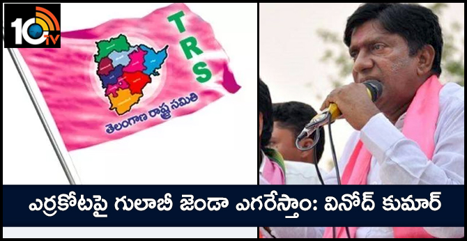 Mp Vinod Kumar About Telangana State Development