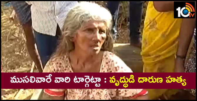 Murder attempt on Two Old Age Persons..One killed