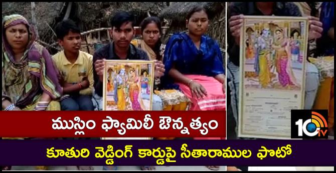 Muslim family puts Ram-Sita's photo on wedding card to spread communal harmony