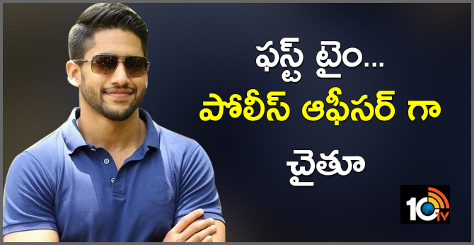 Naga Chaithanya Paly A Police Role In His Next Movie