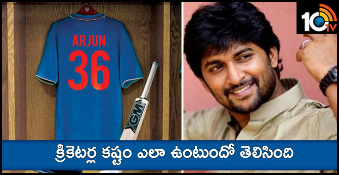Nani Jersey Movie.. Cricketer Knows How Difficult It Is