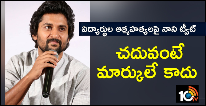 Hero Nani is an emotional tweet on student suicides
