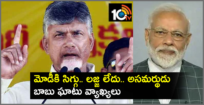 Narendra Modi lies day in and day out AP CM Babu
