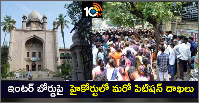 New Petition Filed in High Court against Intermediate Board